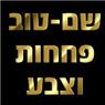 שם-טוב פחחות וצבע בתל אביב