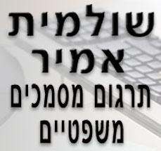 """עו""""ד שולמית אמיר"""