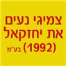 """צמיגי נעים את יחזקאל (1992) בע""""מ ברחובות"""