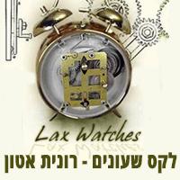 לקס שעונים - רונית אטון בתל אביב