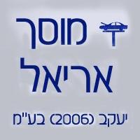 """מוסך אריאל - יעקב (2006) בע""""מ"""