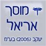 """מוסך אריאל - יעקב (2006) בע""""מ באריאל"""