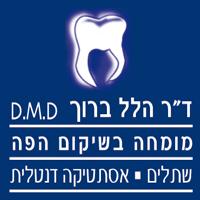 """ד""""ר ברוך הלל"""