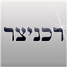 רכניצר בתל אביב
