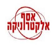 אסף אלקטרוניקה - תמונת לוגו