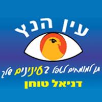 """אופטיקה """"עין הנץ"""" בע""""מ - תמונת לוגו"""