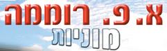 """""""א.פ. רוממה מוניות"""" בע""""מ"""