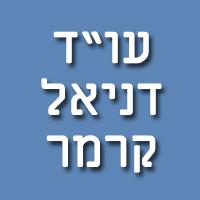 """עו""""ד דניאל קרמר בירושלים"""