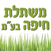 """משתלת חיפה בע""""מ- לוגו"""