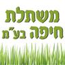 """משתלת חיפה בע""""מ - תמונת לוגו"""
