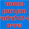 פנוסנטר מכון רנטגן ו-CT לצילומי שיניים בחיפה
