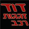 דוד זגגות רכב - תמונת לוגו
