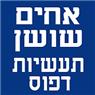 אחים שושן תעשיות דפוס - תמונת לוגו