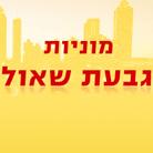 מוניות גבעת שאול בירושלים