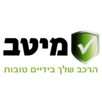 מוסך מיטב בירושלים