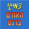 """צמיגי האחים ברנס אשדוד בע""""מ - תמונת לוגו"""