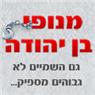 """מנופי בן-יהודה בע""""מ באלקנה"""