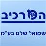 """""""המרכיב"""" - שמואל שלם בע""""מ בירושלים"""