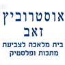 מצבעת אוסטרוביץ זאב בתל אביב
