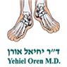 """ד""""ר יחיאל אורן - תמונת לוגו"""