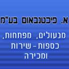 """א. פיכטנבאום מנעולים (1997) בע""""מ"""