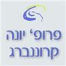 מרפאות פרופ' קרוננברג - תמונת לוגו