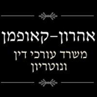 קאופמן דוד - אהרון בני - נוט' בנתניה