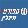 """ספורט מיכלין בע""""מ בחיפה"""