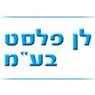"""לן פלסט בע""""מ - תמונת לוגו"""