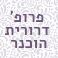 פרופ' הוכנר דרורית בירושלים