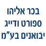 """בכר אליהו-ספורט ודייג יבואנים בע""""מ בחולון"""