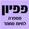 פפיון - מספרה לחיות מחמד - תמונת לוגו