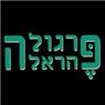 פרגולה הראל - תמונת לוגו