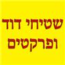 שטיחי דוד ופרקטים ברעננה