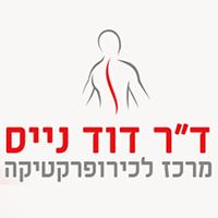 נייס מרכז לכירופרקטיקה בתל אביב