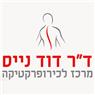 נייס מרכז לכירופרקטיקה - תמונת לוגו