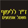 """ד""""ר לליפוף - אלון דאי בתל אביב"""