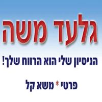 גלעד משה