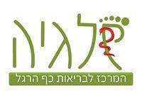 שלגיה-אורתופדיה מדרסים, נעליים ופדיקור רפואי - תמונת לוגו