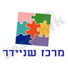 מרכז שניידר לרפואת ילדים בישראל