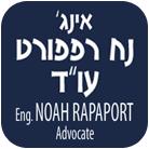 """עו""""ד ואינג' נח רפפורט בירושלים"""