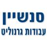 ג'רמי-סנשיין עבודות גרנוליט - תמונת לוגו