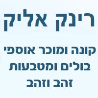 רינק אליק בתל אביב