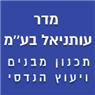 מדר עותניאל - תמונת לוגו