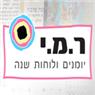 ר.מ.י. - יומנים והגדות - תמונת לוגו