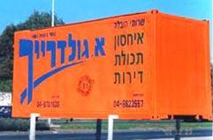 אחסון תכולת דירות ומשרדים בחיפה