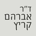 """ד""""ר קריץ אברהם"""