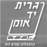 נגריית יד-אומן - תמונת לוגו