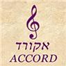 אקורד-גיטרה,אורגן ופסנתר - תמונת לוגו