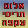 אלום - תריסי עקפה - תמונת לוגו